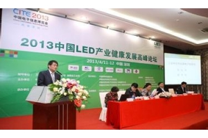 關于中國LED產業健康發展高峰
