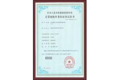 荣富科技软件著作权5