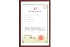 荣富科技专利证书3